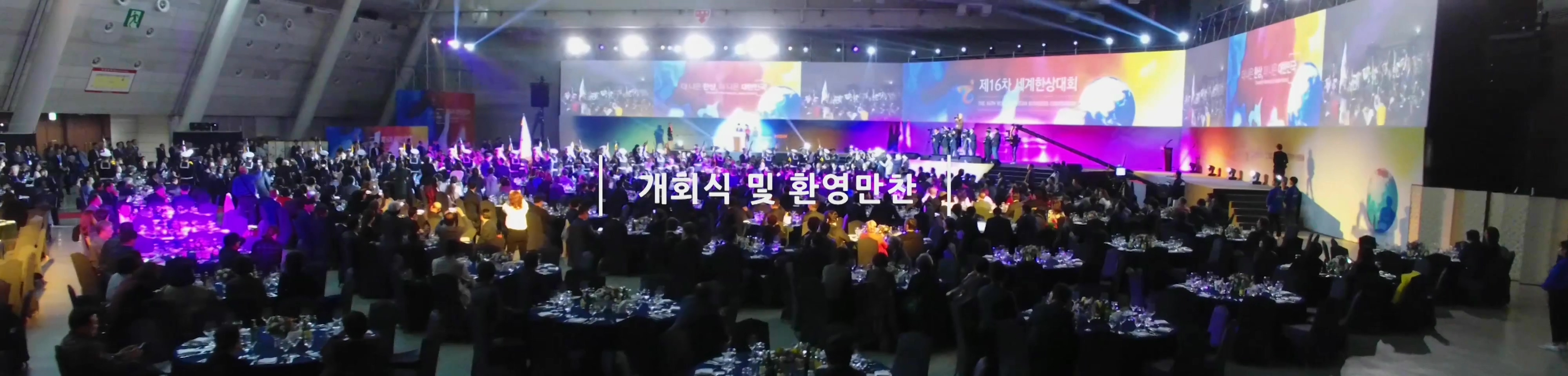 8_[제16차세계한상대회]_ending_highlight_film.mp4_20180107_154845.953.jpg